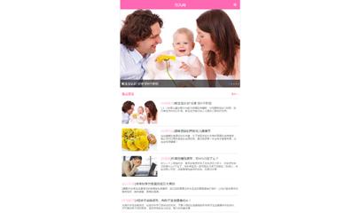 母婴妈咪宝贝wap移动端整站html5模板