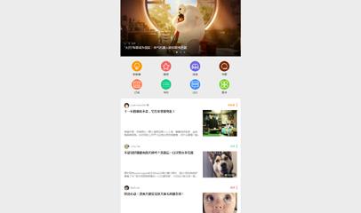 App移动新闻客户端新闻头条html5模板