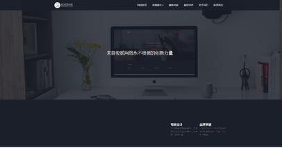 网站建设平面设计企业官网Amaze UI模板
