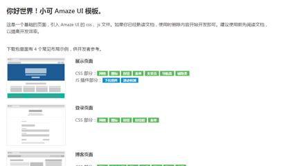 Amaze UI 模板Web 组件示例