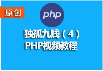 独孤系列php教程源码