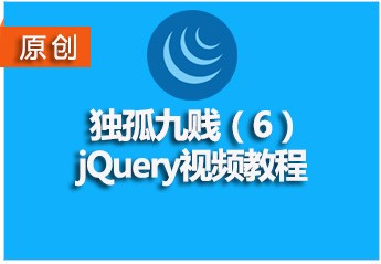 独孤系列jQuery教程源码