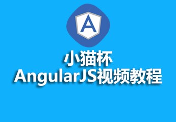 小猫杯AngularJS视频教程源码