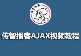 传智播客AJAX视频教程源码