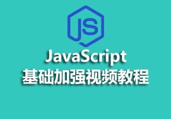 JavaScript 基础加强视频教程源码