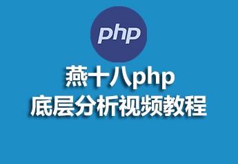 燕十八php底层分析视频教程笔记资料