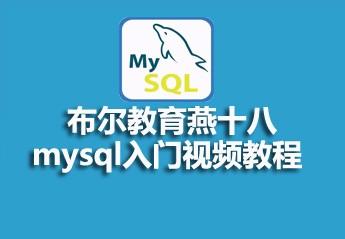 布尔教育燕十八mysql入门视频教程笔记资料