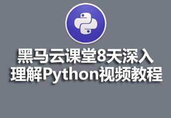 黑马云课堂8天深入理解Python视频教程课件资料
