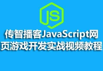 传智播客JavaScript网页游戏开发实战视频教程源码