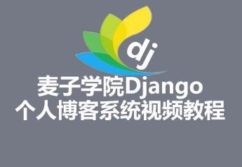 麦子学院Django个人博客系统视频教程课件素材源码
