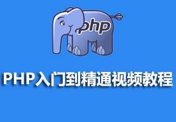 PHP从入门到精通视频教程(韩顺平)课程源码笔记