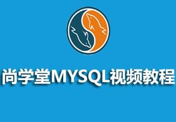 尚学堂MySQL视频教程源码