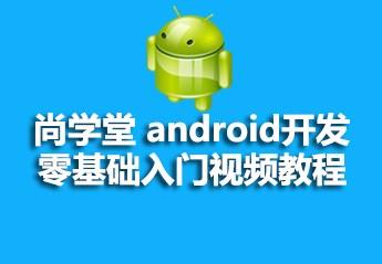 尚学堂android开发零基础入门视频教程课件