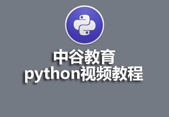 中谷教育Python视频教程笔记