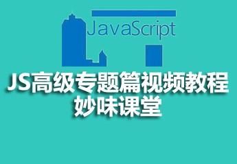 妙味课堂JS高级专题篇视频教程课程资料源码
