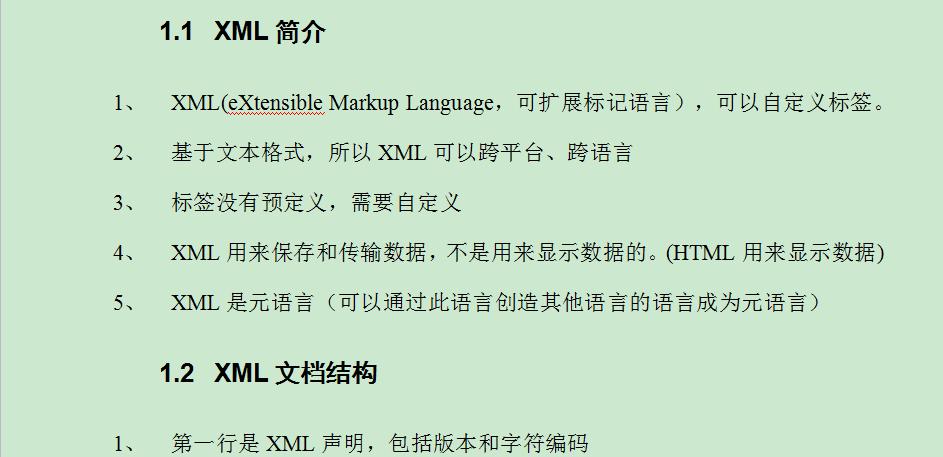 XML配套笔记+相关资源