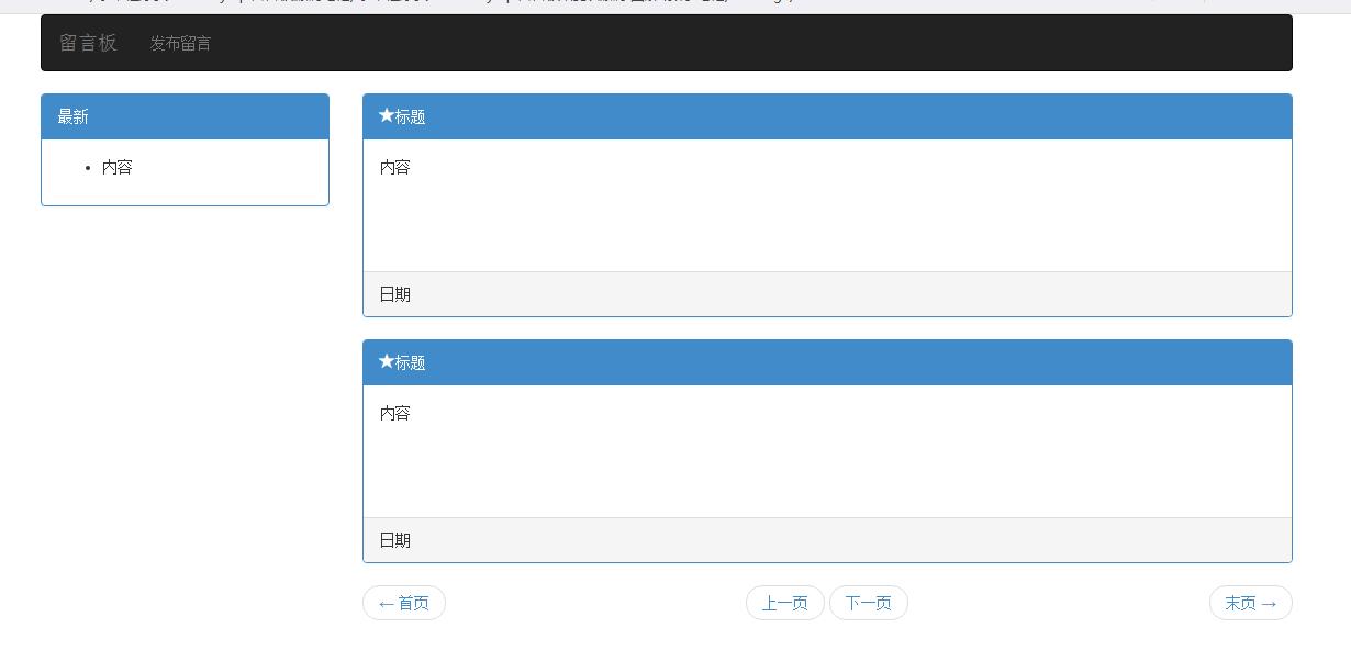 泰牛程序员 PHP Mysql 留言板源码笔记