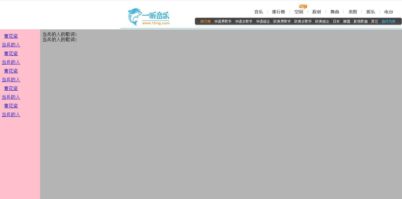 最新html高级视频教程