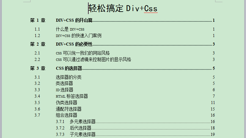 韩顺平最新div css 基础视频教程.zip