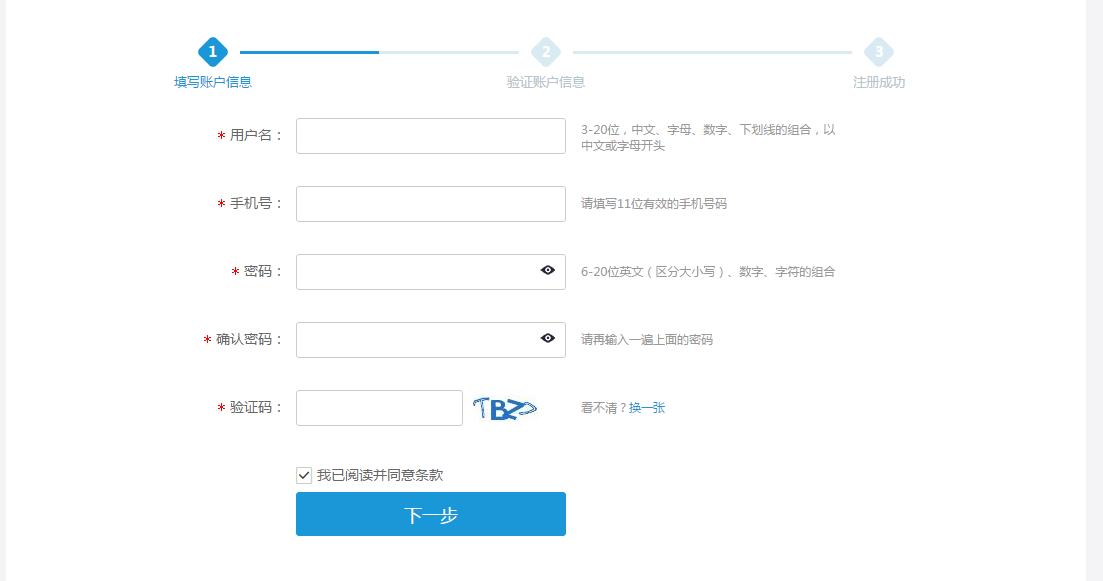 jQuery分步骤网站用户注册表单模板