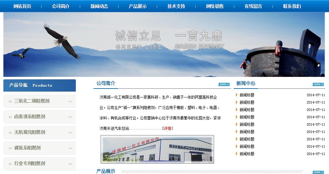 蓝色化工原料行业公司HTML企业模板