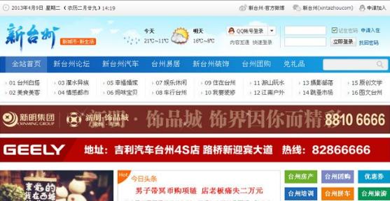phpwind9.0新台州模板