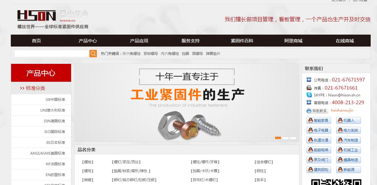 宽屏五金标准件公司HTML网站模板