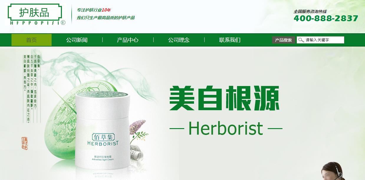 绿色品牌化妆品公司官网HTML模板