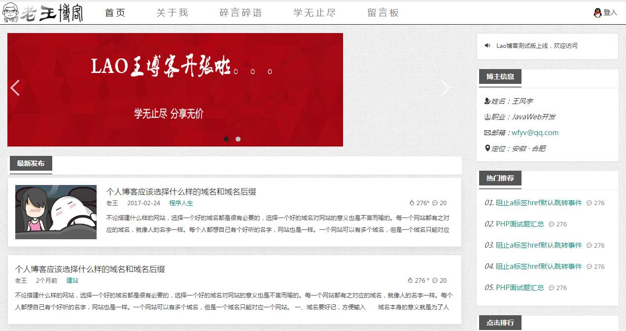 老王个人博客响应式HTML模板