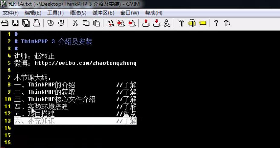 兄弟连ThinkPHP3.1基础视频教程课件源码