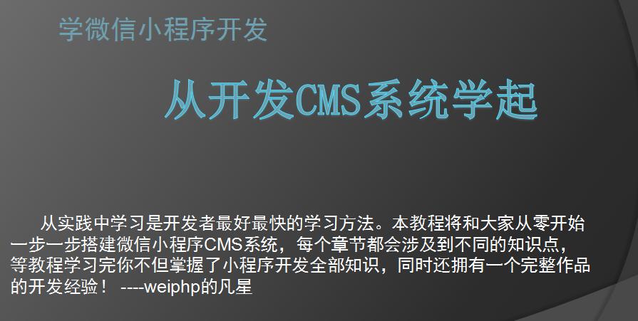 微信小程序开发CMS系统视频教程课件源码