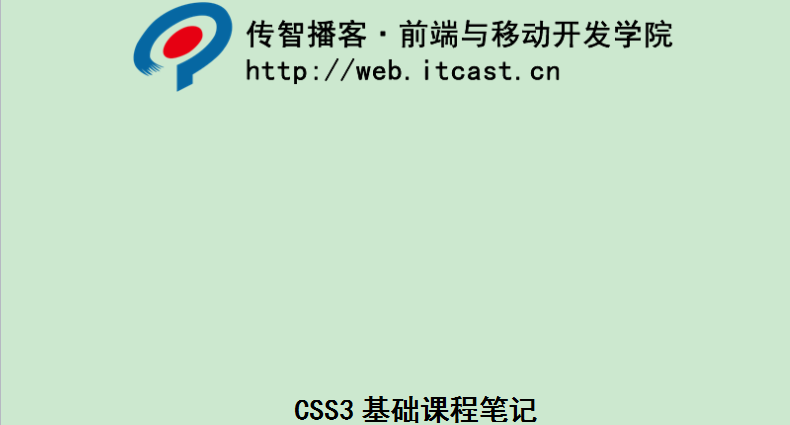 传智播客、黑马CSS3基础、加强与进阶课件源码