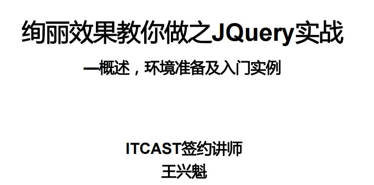 ITcastjQuery视频教程课件源码