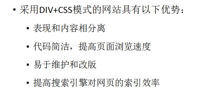 兄弟连高洛峰div+css视频教程课件源码