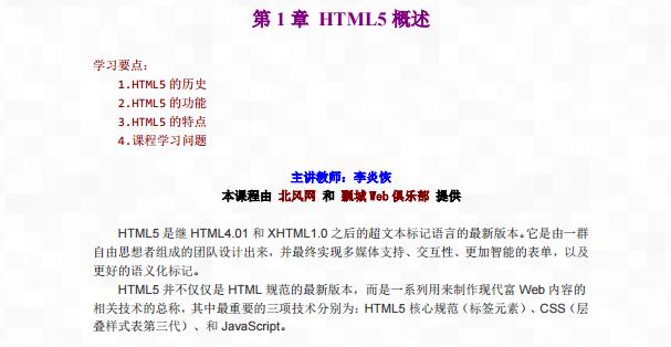 李炎恢HTML5视频教程课件源码