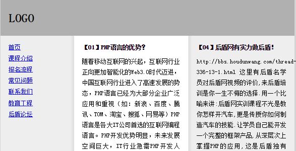 后盾网JQuery实战视频教程源码.zip