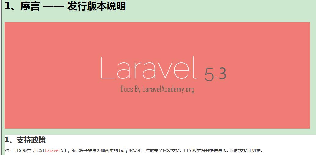 Laravel 5.3 参考手册 中文CHM版