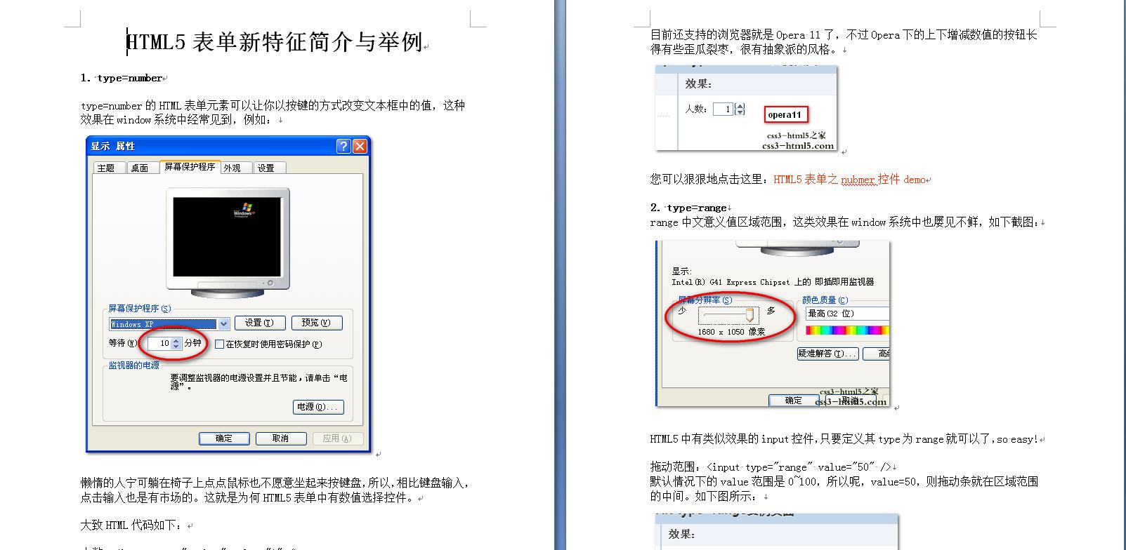 HTML5表单新特征简介与举例