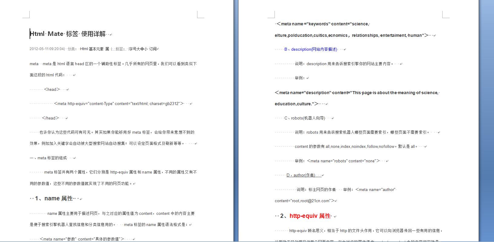html-meta标签详解