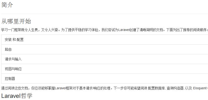 Laravel 4.2参考手册 中文CHM版