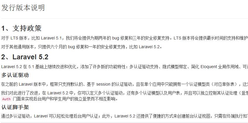 Laravel 5.2参考手册 中文CHM版
