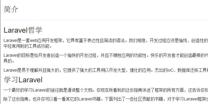 Laravel 4.0参考手册 中文CHM版