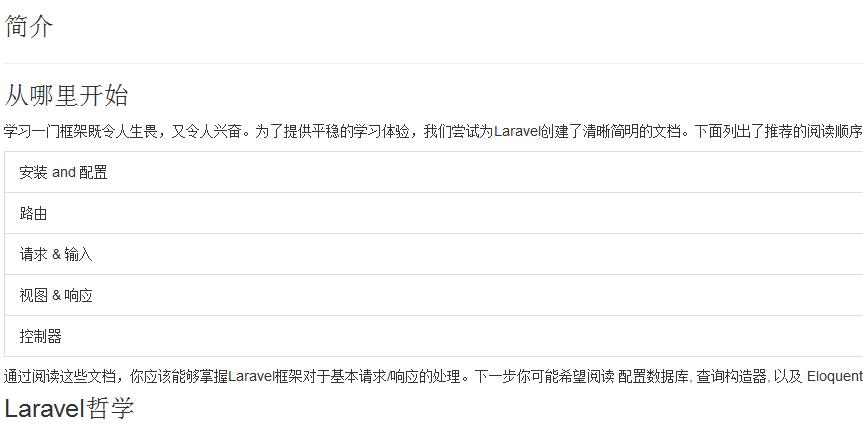 Laravel 4.1参考手册 中文CHM版