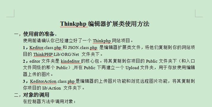 Thinkphp编辑器扩展类使用方法 WORD版
