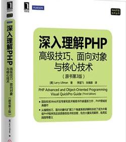 深入理解php:高级技巧、面向对象与核心技术(原书第3版) 中文pdf扫描版[76MB]