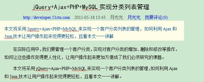 jQuery+Ajax+PHP+MySQL实现分类列表管理 中文WORD版