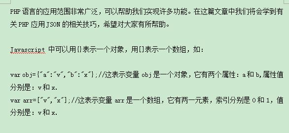 PHP应用JSON技巧讲解 中文WORD版