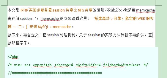 PHP实现多服务器session共享之memcache共享 中文WORD版