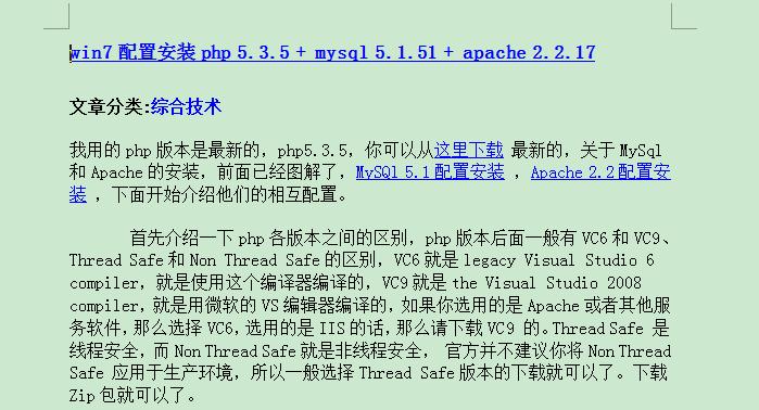 Win7下配置Apache+PHP+MySQL 中文WORD版