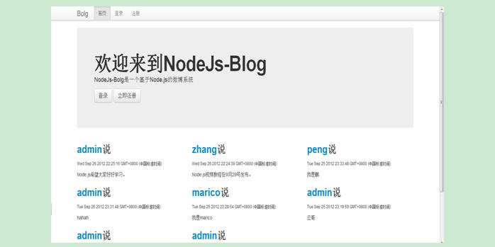 Nodejs + mongoDB实战开发微博系统源码